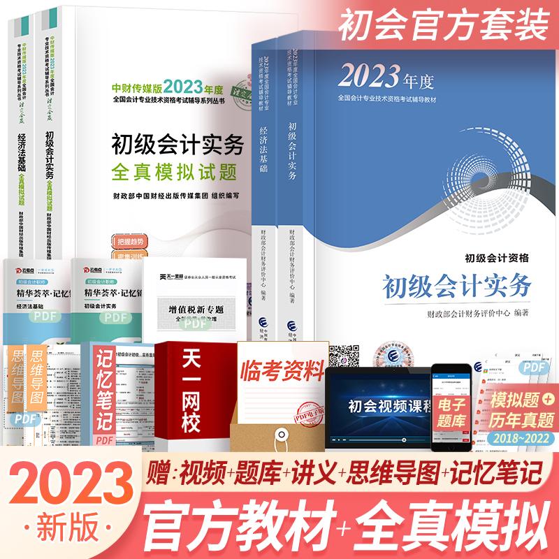 2020年初级会计职称考试新教材书 初级会计职称考试教材2020教材+全真模拟套装 初级会计2020 初级会计资格考试教材、全真模拟试卷 经济法基础