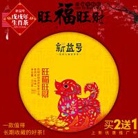 买2送1 新品2018狗年生肖纪念饼 新益号 旺福旺财 普洱茶熟茶357g