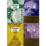 畅销的秘密 郭敬明作品 景物篇 奇幻篇 人物篇 校园篇(共4册)