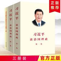 套装三册:习近平谈治国理政第一卷+习近平谈治国理政第二卷+习近平新时代中国特色社会主义思想三十讲