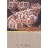 【正版现货】香菇栽培实用技术 胡晓艳,* 9787565512070 中国农业大学出版社