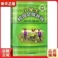 小学生校园足球游戏 南尚杰,徐兵,王英梅 人民体育出版社