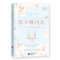 你不懂内衣:有料、有趣、还有范儿的内衣知识百科 于晓丹 快读慢活 出品 江苏凤凰文艺出版社 9787559430069