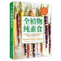 全植物纯素食 〔加〕安杰拉・利登 著 9787530491836 北京科学技术出版社