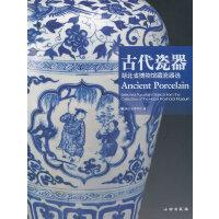 古代瓷器(湖北省博物馆藏瓷器选)