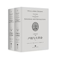 文明的故事10:卢梭与大革命(理想国经典馆)(精装)