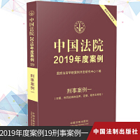 正版现货 2019年新版中国法院2019年度案例19刑事案例一 刑法总则、证据、程序 9787521601596 中国