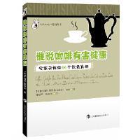 谁说咖啡有害健康--专家告诉你64个饮食真相 罗伯特・戴维斯 上海科技教育出版社 9787542862914