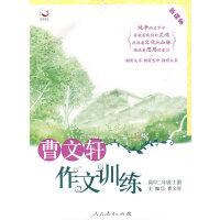 曹文轩作文训练-高中二年级上册