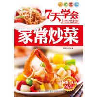 7天学会家常炒菜(精装大开本,家庭厨房必备,全彩超值菜谱书)