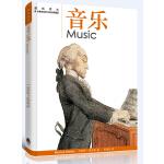 艺术速成读本――音乐