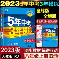 五年中考三年模拟八年级下册语文人教版2020版