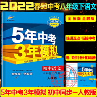 五年中考三年模拟八年级上语文上册语文人教版2021秋