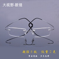 记忆钛无框镜架男&t;钛纯钛眼镜框女超轻防蓝光平光配成品眼镜