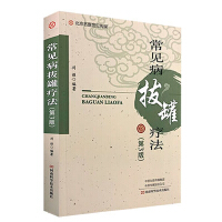 常见病拔罐疗法 第3版 刘强编著 河南科学技术出版社9787534993725