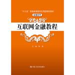 【正版全新直发】互联网金融教程 林强 9787300248493 中国人民大学出版社