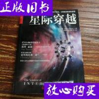 [二手旧书9成新]星际穿越 /[美]基普・索恩(Kip 浙江人民出版社