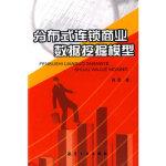【新书店正版】分布式连锁商业数据挖掘模型肖亮中航书苑文化传媒(北京)有限公司9787802432277