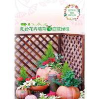 园艺花卉栽培养护丛书--阳台花卉培育与庭院绿植 徐帮学 9787122288981 化学工业出版社