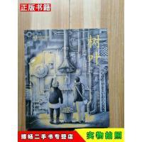 【二手9成新】树叶(马岱姝)马岱姝华东师范大学出版