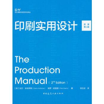 印刷实用设计(原著第二版)
