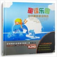 原装正版 童谣乐园・中华趣味童谣精选1 黑胶K2HD (2CD) 三只小猪