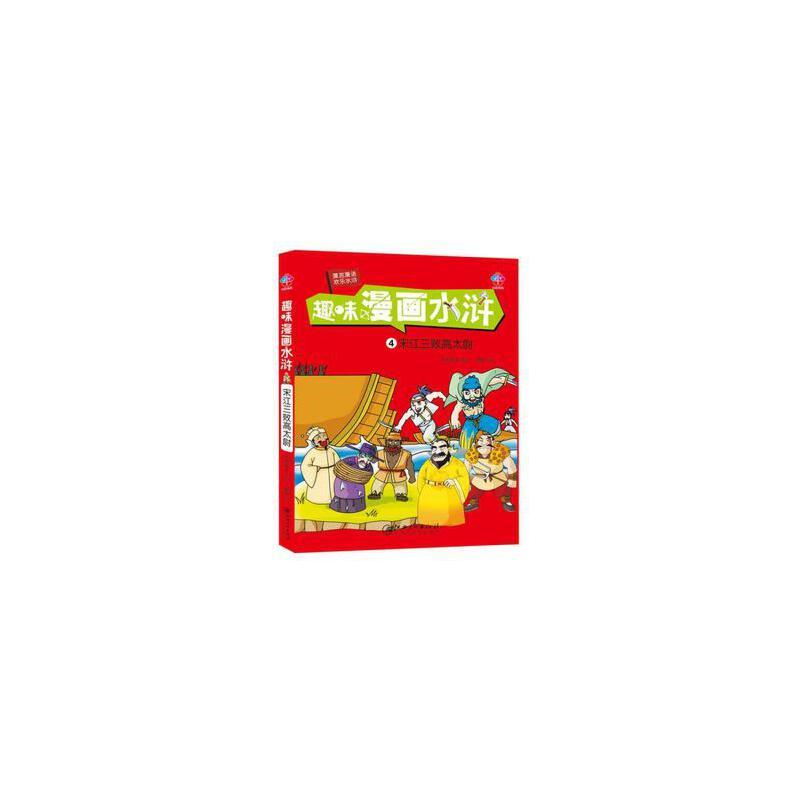 全新正版 趣味漫画水浒:宋江三败高太尉 大脚先生 9787548060109 江西美术出版社缘为书来图书专营店 正版图书