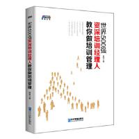 世界500强培训经理人教你做培训管理--和东风汽车学培训管理(博瑞森图书) 陈锐 9787516413135 企业管理