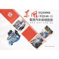 东风EQ1090E(EQ140-1)载货汽车修理图册 顾任安 绘 人民交通出版社9787114021541【新华书店