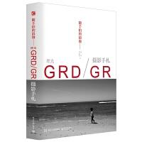 正版全新 随手拍的浪漫:理光GRD/GR摄影手札(全彩)