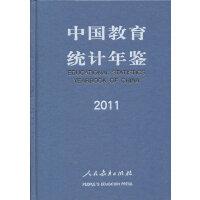 中国教育统计年鉴2011