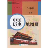 星球版配人教初中中国历史地图册八年级下册 义务教育教科书 初中历史地图册八下配人教 星球地图出版社