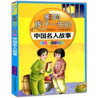 彩绘全彩注音版影响孩子一生的故事系列:影响孩子一生的中国名人故事