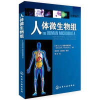 人体微生物组