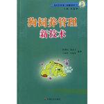 狗饲养管理新技术李艳红中国社会出版社9787508711485
