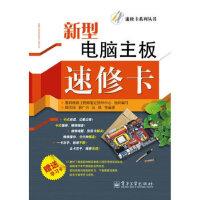 【新书店正版】新型电脑主板速修卡(含学习卡1张)韩雪涛电子工业出版社9787121123986