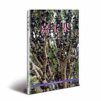 嘉宝果邱珊莲中国农业科学技术出版社【正版图书 放心购】