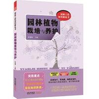 园林工程知识树丛书――园林植物栽培与养护