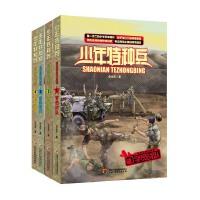 少年特种兵第四辑・沙漠特种战系列(全4册)