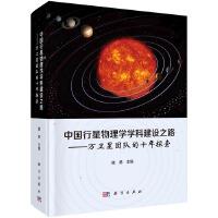中国行星物理学学科建设之路――万卫星团队的十年探索