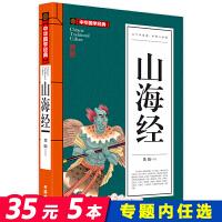 包邮满减 山海经 中华国学经典 青少版