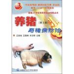 [二手95成新旧书]养猪与猪病防治(第2版) 9787810667593 中国农业大学出版社