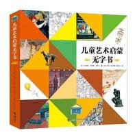 正版全新 儿童艺术启蒙无字书(套装3册)