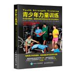 青少年力量训练[美]艾弗里・D.费根鲍姆(Avery D. Faigenbaum) 韦恩人民邮电出版社97871154