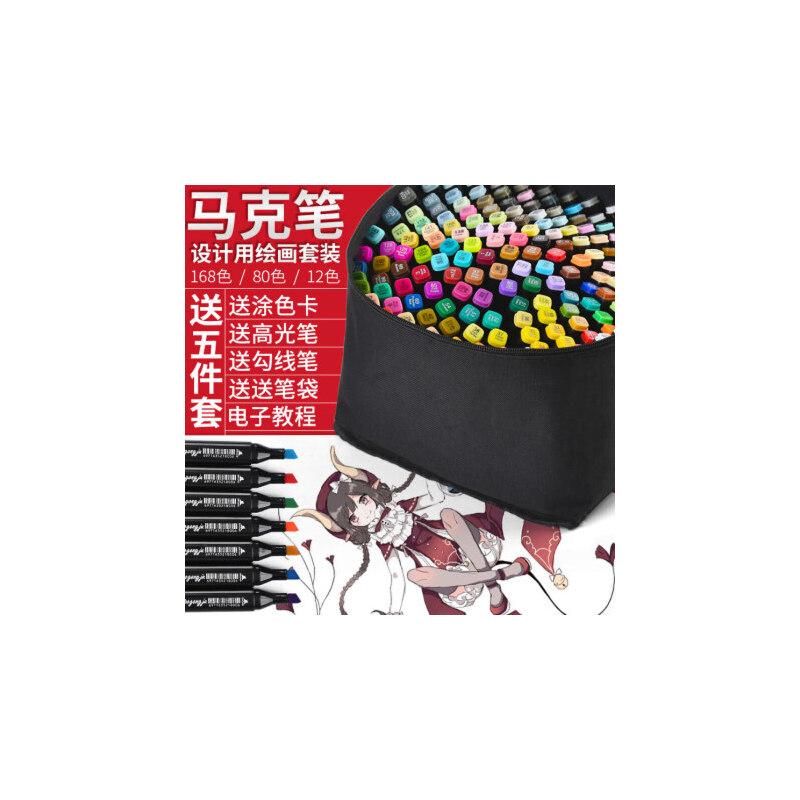 马克笔套装正品学生36色双头油性美术生专用绘画水彩笔60/80/168/48色动漫全套1000色马克笔