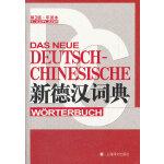 新德汉词典(第3版・平装本)