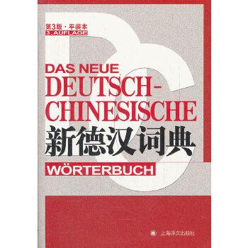 新德汉词典(第3版·平装本)