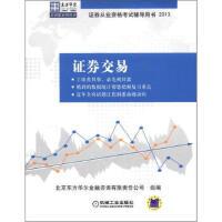 东方华尔金钥匙系列丛书 证券从业资格考试辅导用书:2013证券交易 9787111383277