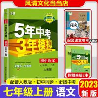 5年中考3年模拟七年级上册语文RJ人教版五年中考三年模拟七年级上语文2021秋