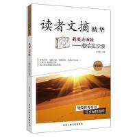 我要去历险-撒哈拉沙漠-读者文摘精华-学生版*9787563961306 吕长青